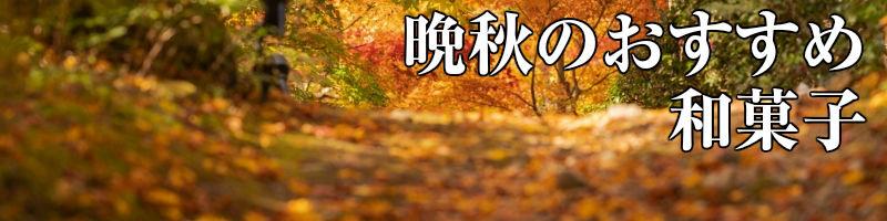晩秋のおすすめ和菓子
