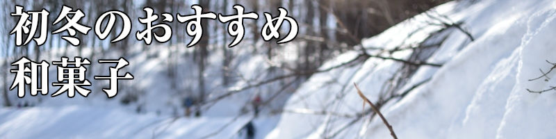 初冬のおすすめ和菓子