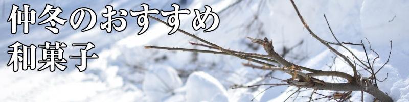 仲冬のおすすめ和菓子