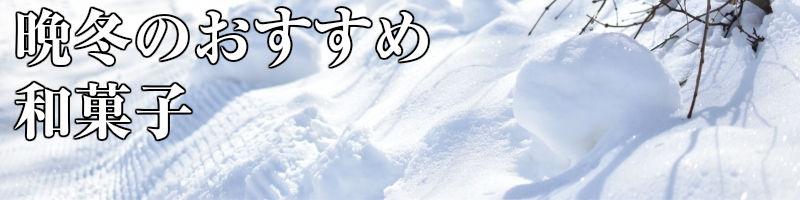 晩冬のおすすめ和菓子