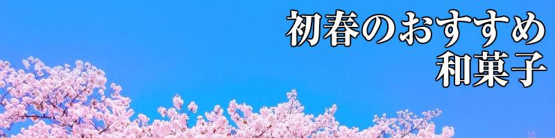 初春のおすすめ和菓子