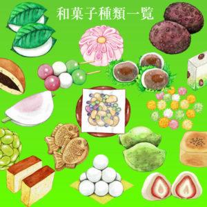 和菓子種類一覧